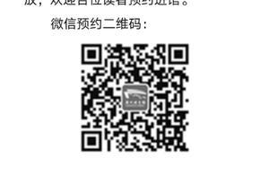 最新!广州图书馆今日14:00提前恢复开放