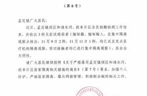云南耿马通报:检测出3例无症状感染者