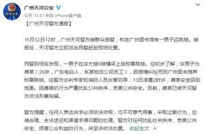 广州警方通报一男子爬上图书馆横梁自称跳楼:已被刑事拘留