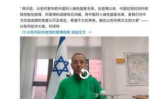 以色列将中国列入绿色国家:中国公民入境无须隔离