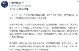 最新!在广州图书馆爬横梁男子被刑拘
