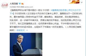 """蓬佩奥声称""""台湾不是中国的一部分"""",汪文斌:蓬佩奥的险恶居心早已大白于天下"""