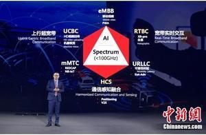 华为汪涛:定义5.5G 构建美好智能世界