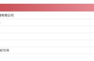 蛋壳公寓关联公司11月已新增3条被执行人信息!标的超千万