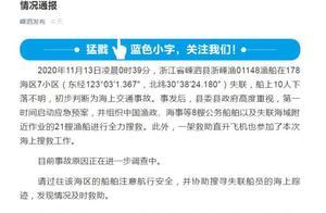 浙江嵊泗一渔船失联10人下落不明 初判为海上交通事故