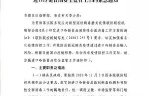 赤峰发布紧急通知:不能提供核酸检测报告的进口冷链食品一律不得上市销售