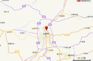 山西太原市尖草坪区发生2.9级地震
