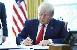 突发!特朗普再签行政令,打压31家中国企业!中国移动、海康威视等公司或受影响