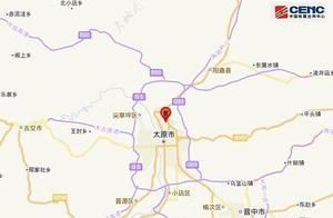 地震台网测定:太原市尖草坪区发生2.9级地震