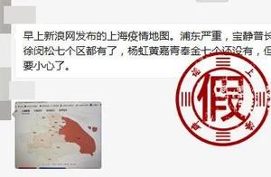 """""""新浪发布疫情地图显示上海疫情严重""""?别被带节奏"""