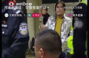 石家庄交警夜查直播疑似放走醉驾司机?警方回应