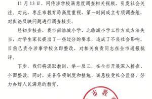 """枣庄通报""""学校满意度调查发答案""""事件"""