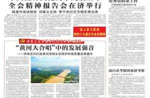 山东16市党报今日要闻:济南实现核酸检测日检测能力17.7万份