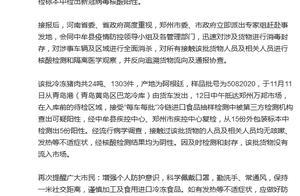 郑州检出进口冻猪肉外包装标本呈阳性 货物无流入市场