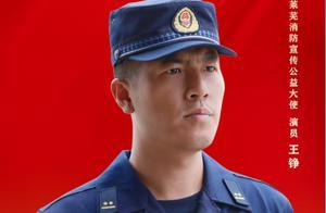 中国内地知名男演员王铮为消防代言,邀您一起关注消防