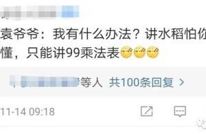 """""""宝藏男孩""""袁隆平背九九乘法表!第一热评亮了……"""