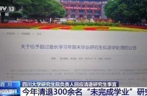 四川大学回应清退300余名研究生:学生未毕业导师将受罚