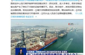 吴尊友回应进口冷链潜藏传播风险:境外货物要做到批批检测
