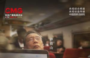 """今晚CCTV-1《故事里的中国》走近""""80后""""钟南山,再现敢医敢言的国士风骨"""