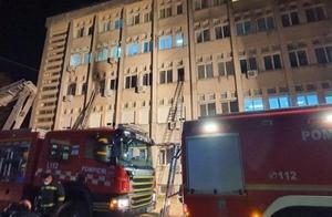 罗马尼亚新冠定点医院重症病房着火,致10人死亡
