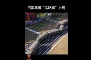 """当汽车兵玩""""贪吃蛇"""",表演高难度驾驶技术!网友:玩不来"""