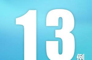 31个省区市新增确诊病例13例,均为境外输入