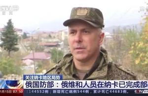 俄国防部:俄维和人员在纳卡已完成部署