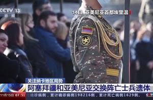 阿塞拜疆亚美尼亚交换阵亡士兵遗体,俄总统分别与阿亚领导人通话