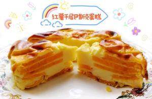 ☁红薯千层巴斯克蛋糕☃