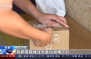 胶带、泡沫、纸盒……当快递包装遇到垃圾分类,到底怎么分?