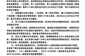 昭通威信县发通告禁止城区遛狗,违反三次捕杀!网友吵起来了…