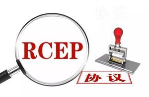 解读丨RCEP为电子商务带来更多机会 消费者企业都将从中受益