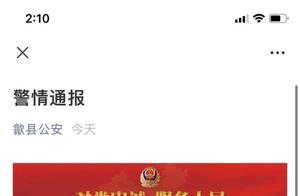 安徽歙县一男童遭幼师摔打受伤:托管机构道歉,涉事教师被辞退并将依法处理