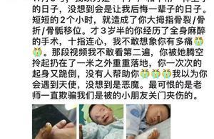 安徽歙县一幼师摔打男童致其受伤,涉事老师被停职接受调查
