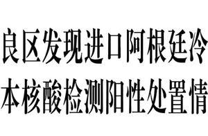 紧急通报!西安阎良进口冷冻猪肉外包装样本阳性,18名密接者核酸检测均为阴性