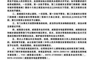 云南一地规定城区禁止遛狗,违反三次捕杀