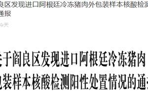 山东泗水、西安阎良区通报:进口冷冻产品外包装核酸检测阳性