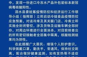 山东泗水县发现进口冷冻水产品外包装标本新冠病毒核酸检测阳性