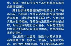 泗水县进口冷冻水产品外包装标本新冠病毒核酸检测呈阳性