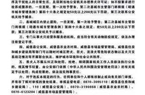云南一地禁止遛狗,违反三次捕杀?官方回应:正在研究相关情况