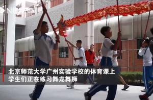 广州一学校体育课可选修舞龙舞狮,了解传统文化 网友:这个可以有