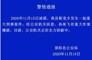今天凌晨,河南一家6口被害,包含3名小孩!警方最新通报