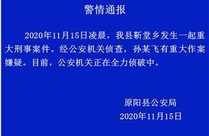 河南一家六口被同村男子杀害,包括三名儿童