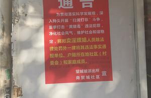 """卖淫嫖娼人员一律通报单位社区和家庭成员?官方回应:只是""""特殊手段"""",这些信息并没公开"""