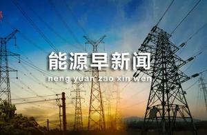 能源早新闻丨全球规模最大的自贸协定达成!15国正式签署RCEP