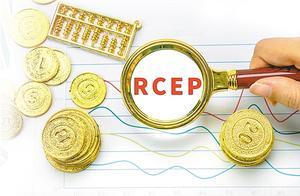 RCEP正式签署!全球最大自贸区来了