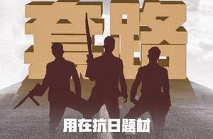 人民日报评新版《亮剑》:偶像剧套路用错了地方