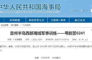 广东海事局:11月17日南海进行军事训练