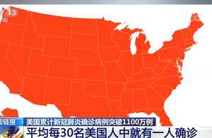 """""""49州都红了"""",美媒称美国疫情达巨大灾难级别"""