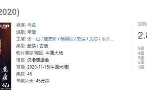 新《鹿鼎记》豆瓣仅2.8分 网友:韦小宝演得像猴子